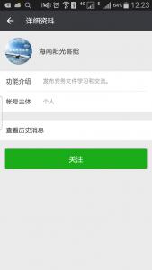 海南公司客舱部导师评选活动微信投票操作指南