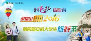 明堂山杯2016第四届安徽大学生旅游节评选活动微信投票操作教程