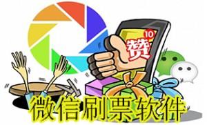 微信投票刷票器是真的吗?微信投票刷票软件哪个好用?