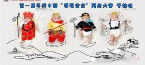 第一届寻找中国最萌宝宝网络大赛评选活动微信投票操作教程
