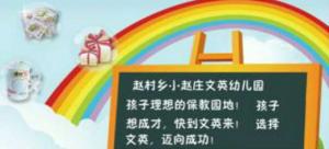 赵村乡小赵庄文英幼儿园评选活动微信投票操作教程