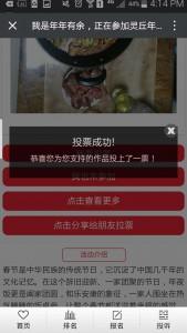 灵丘年味儿摄影大赛微信投票操作指南