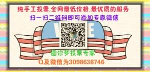 微信真人刷票可信吗?微信人工投票会被发现?