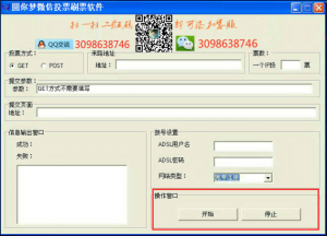 教大家关于渔夫投票刷票器之圆你梦投票刷票软件的使用方法