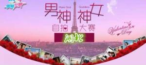 湖北男神女神自拍大赛微信投票操作教程