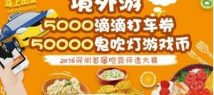 2016深圳首届吃货评选大赛微信投票操作教程
