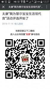 太康我为慧尔宝宝生活馆代言活动评选微信投票操作指南