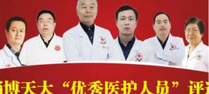淄博天大皮肤病医院首届优秀医护人员评选活动微信投票操作教程