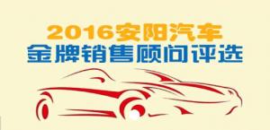 2016安阳汽车金牌销售顾问评选活动微信投票操作教程