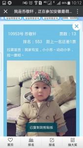 第三届安徽最萌宝宝大赛微信投票指南