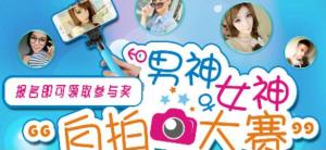 安徽省第二届全民自拍大赛微信投票操作教程