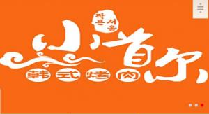 小首尔韩式烤肉晒自拍赢iPhone7投票活动微信投票操作教程