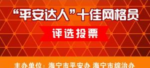 海宁平安达人之十佳网格员评选活动微信投票操作教程