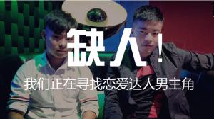 恋爱达人第五季男主角选拔大赛微信投票操作教程