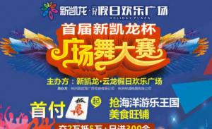 首届新凯龙杯广场舞大赛微信投票操作教程