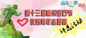 第十三届梧州宝石节优秀青年志愿者评选活动微信投票操作教程