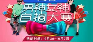 宜昌男神女神自拍大赛微信投票操作教程