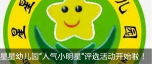 星星幼儿园人气小明星评选活动微信投票操作教程