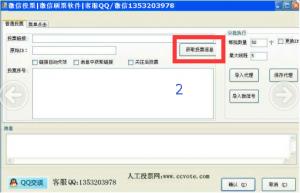 微信投票软件与微信刷票软件操作教程
