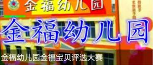 金福幼儿园金福宝贝评选大赛微信投票操作教程