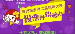 爱尚萌宝第二届摄影大赛投票活动微信投票操作教程