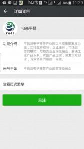 我最爱的平昌土特产公众评选活动微信投票操作教程