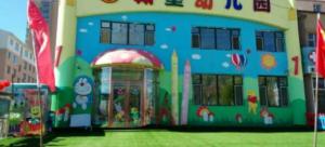 翰墨幼儿园迎国庆型亲子活动微信投票操作教程