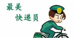 郴州首届最美快递员投票活动微信投票操作教程