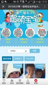 长沙第一届最萌宝宝评选大赛微信投票操作教程
