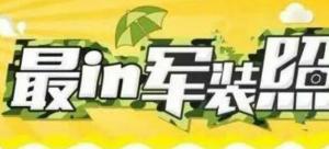 2016湘大最IN军装照大奖赛微信投票操作教程