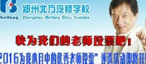 2016年度郑州北方汽修学校我心目中的优秀老师评选活动微信投票操作教程