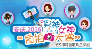 安庆2016男神女神自拍大赛微信投票操作教程