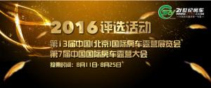 2016中国房车露营行业十大领军人物评选微信投票教程