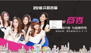 许昌首届V商秀微信投票教程