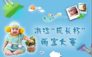 浙江第三届萌宝大赛微信投票操作教程