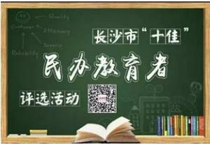 湖南长沙市民办教育十佳评选微信投票攻略[图文]