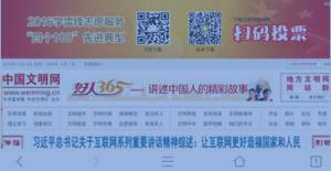 中国好人榜微信投票操作教程[图文]