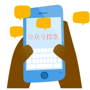 整理关于微信公众号怎么刷投票及微信公众号刷投票的几种方法[图文]