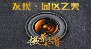 河南省大学科技园发现园区之美主题摄影大赛微信投票规则及步骤说明[图文]