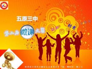 五原三中首届微课大赛微信投票时间方式规则