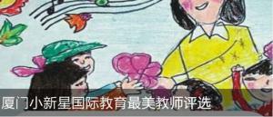 厦门小新星国际教育最美教师评选微信投票操作教程