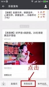 乐安县青年歌手电视大赛决赛微信投票操作教程
