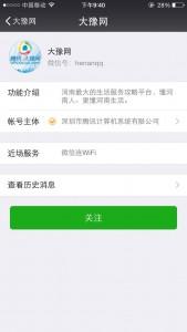 大豫网关爱剁手族特别评选活动微信投票操作教程