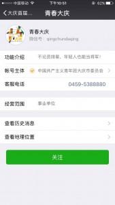 大庆首届青春校园歌舞大赛人气赛微信投票操作教程