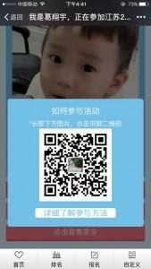 江苏2016第三届萌宝大赛微信投票操作攻略