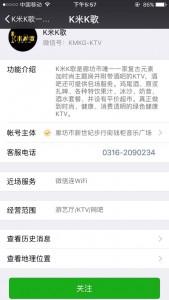 K米K歌单身贵族评选活动微信投票教程