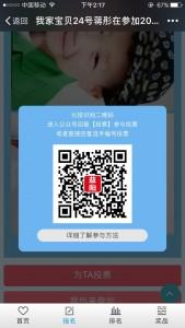 2016益阳首届明星宝贝微信评选投票操作教程