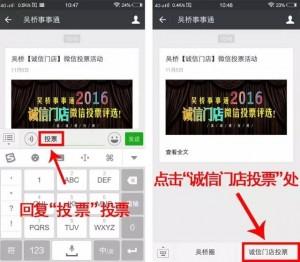 吴桥事事通诚信门店微信评选大赛微信投票操作教程