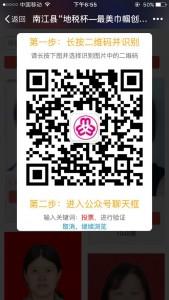 南江县地税杯—最美巾帼创业者微信投票操作流程