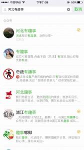 河北第三届萌宝大赛微信投票图文操作教程